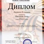 Насонова Анна диплом 2 степени