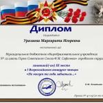 Уразаева Маргарита Игоревна. диплом 3 место