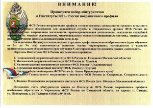 ФСБ России объявляет о подготовке кадров