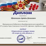 Щекачихин Артём Денисович.лауреат конкурса