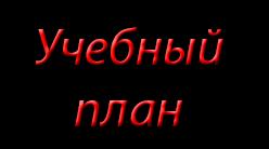 учплан2