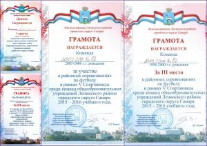 Gramoty_ShK1