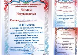 Gramoty_ShK2