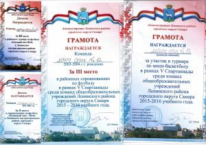 Gramoty_ShK3