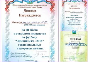 Gramoty_ShK4