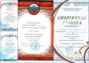 Gramoty_ShK7