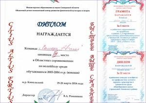 Gramoty_ShK8