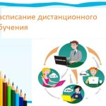 Дистанционное-обучение-768x576