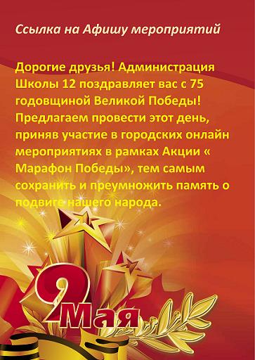 9 мая афиша