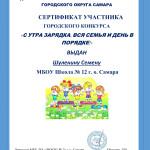 sertifikat_зарядка-Школа-12