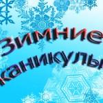 zimnie_kanikuly.